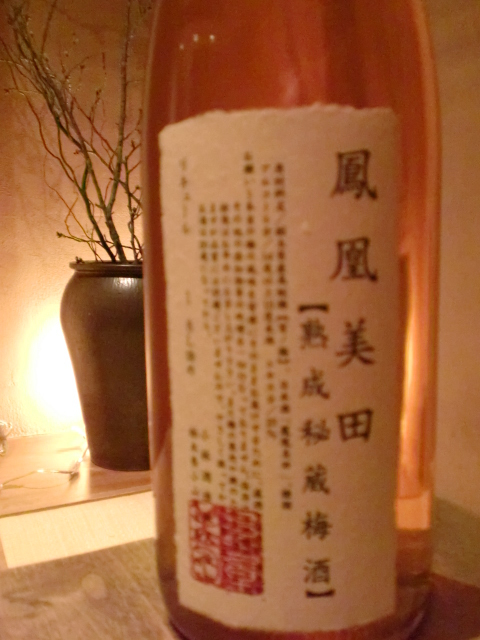 池尻おわんのブログ-鳳凰美田の梅酒ラベル