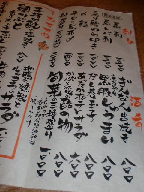 池尻おわんのブログ-神奈月2