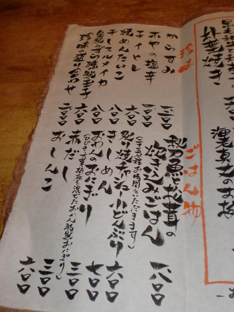 池尻おわんのブログ-神奈月4