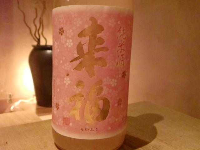 池尻おわんのブログ-来福 ラベル