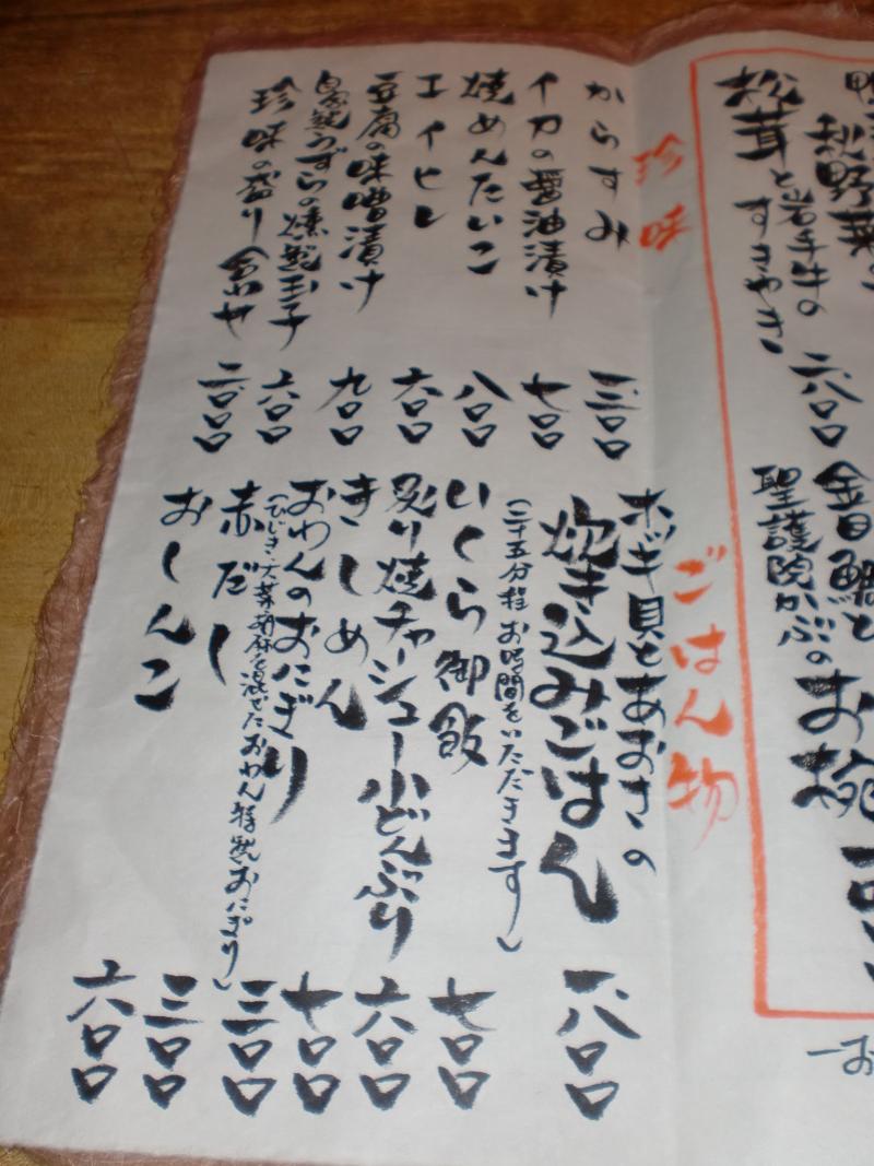 池尻おわんのブログ-霜月4