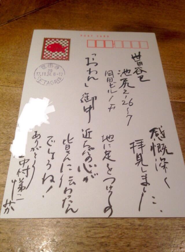 中村さんから本のお礼のお手紙