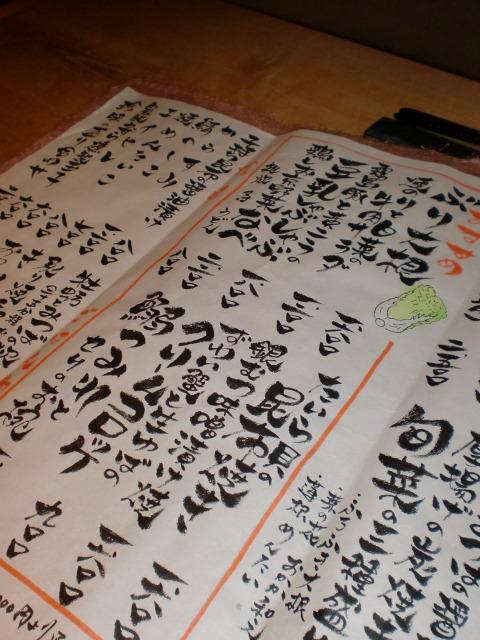 池尻おわんのブログ-師走3