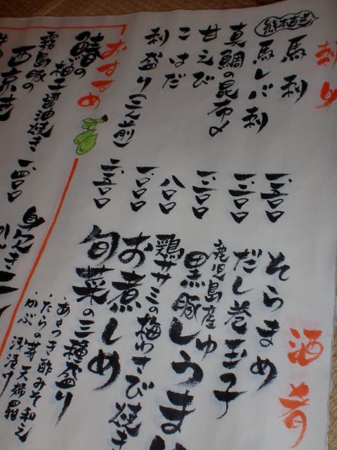 池尻おわんのブログ-如月4