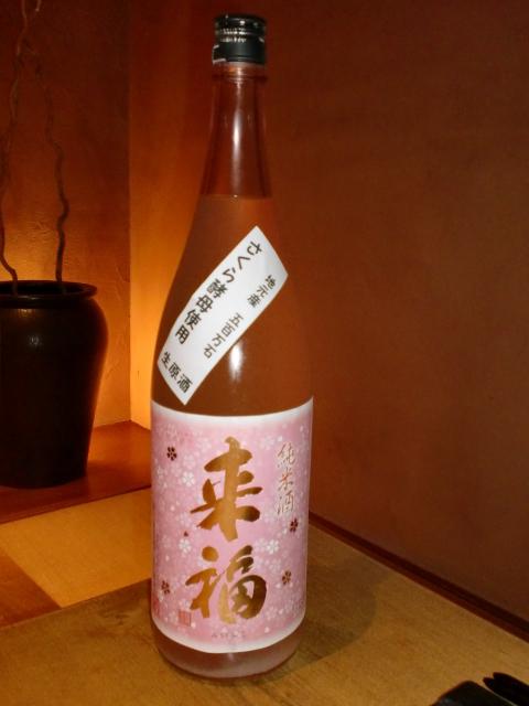 池尻おわんのブログ-来福 ボトル