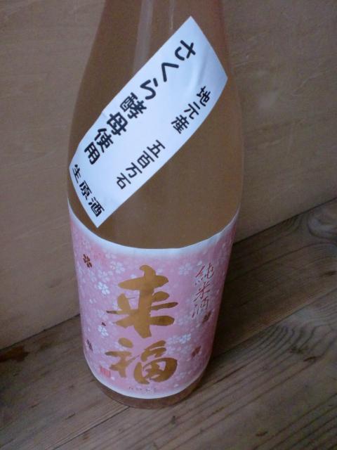 池尻おわんのブログ-来福 ボトル2