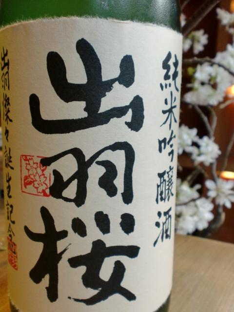 池尻おわんのブログ-出羽桜の桜ボトル