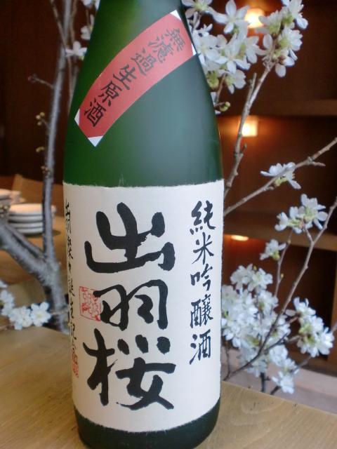 池尻おわんのブログ-出羽桜ボトル 原酒