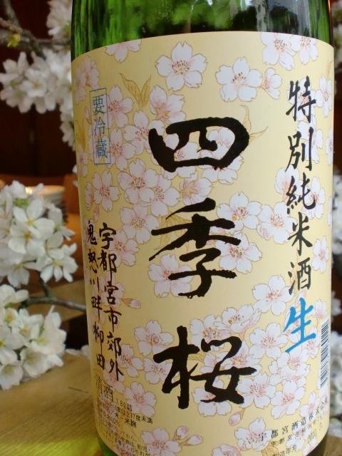 池尻おわんのブログ-四季桜ラベル
