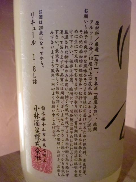 池尻おわんのブログ-ゆず酒2