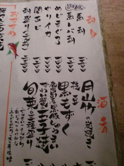池尻おわんのブログ-皐月2