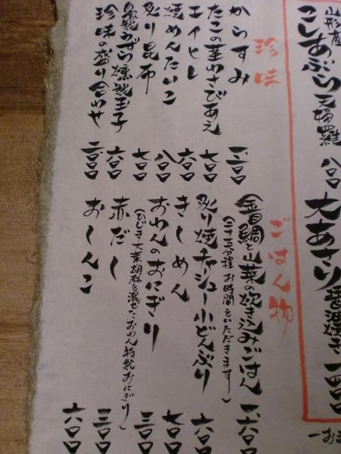 池尻おわんのブログ-皐月4