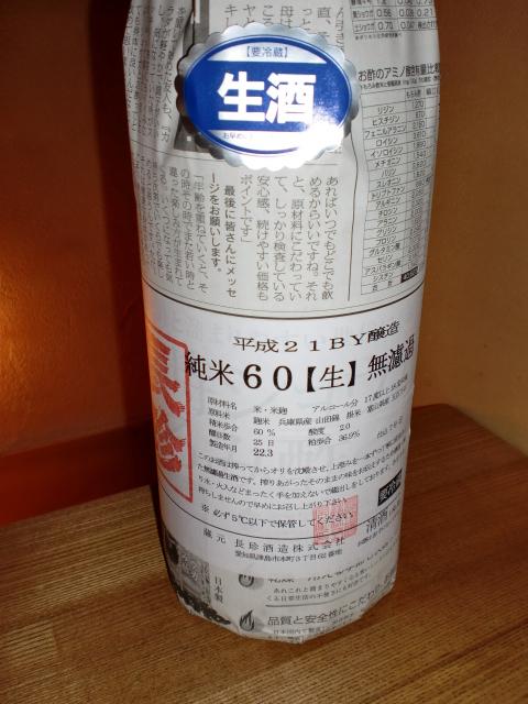 池尻おわんのブログ-長珍 純米 生3