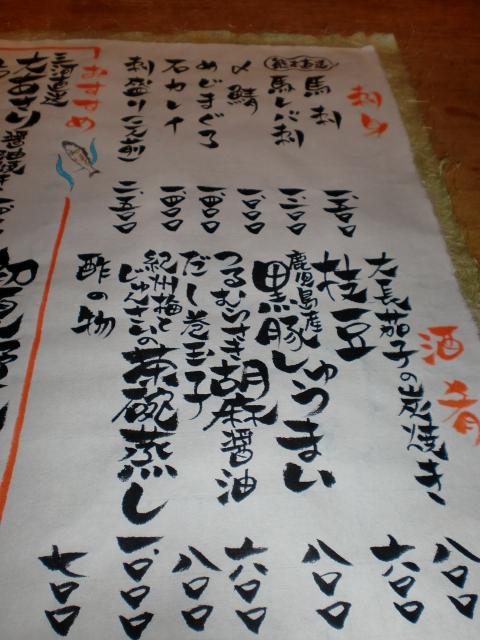 池尻おわんのブログ-水無月2