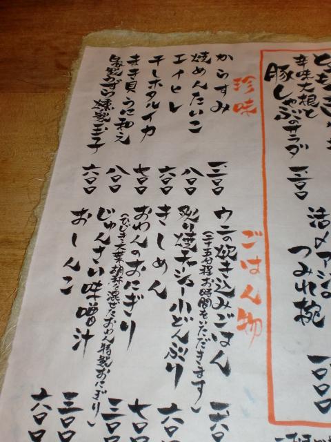 池尻おわんのブログ-水無月4