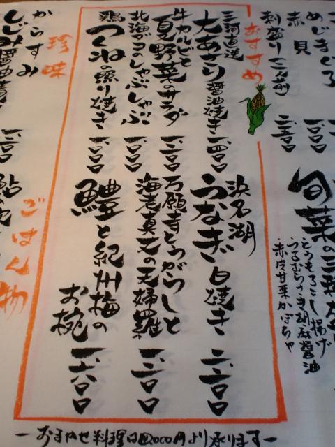 池尻おわんのブログ-文月4