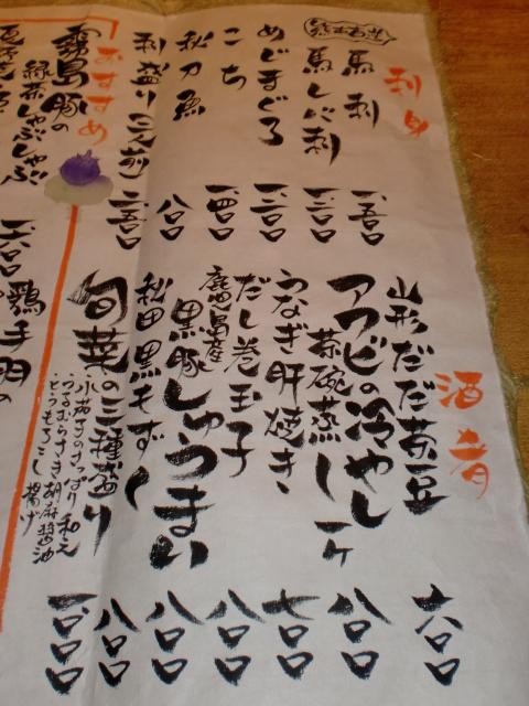 池尻おわんのブログ-葉月3