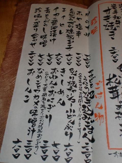 池尻おわんのブログ-9月3