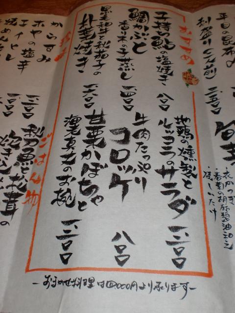 池尻おわんのブログ-神奈月3