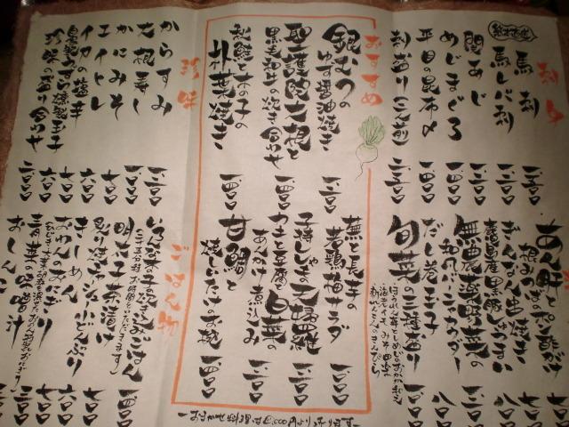 $池尻おわんのブログ-霜月2