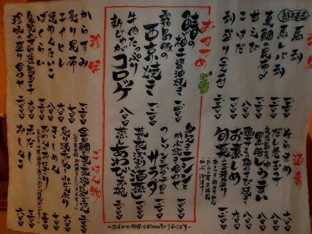 池尻おわんのブログ-如月2