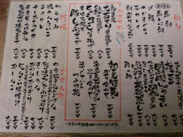池尻おわんのブログ-水無月1
