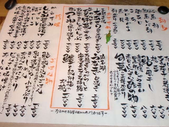 池尻おわんのブログ-文月2