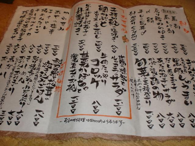 池尻おわんのブログ-神奈月1